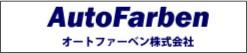 オートファーベン株式会社