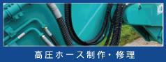 高圧ホース制作・修理